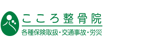 「こころ整骨院 神保町院」 ロゴ