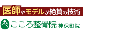 「こころ整骨院 神保町院」ロゴ